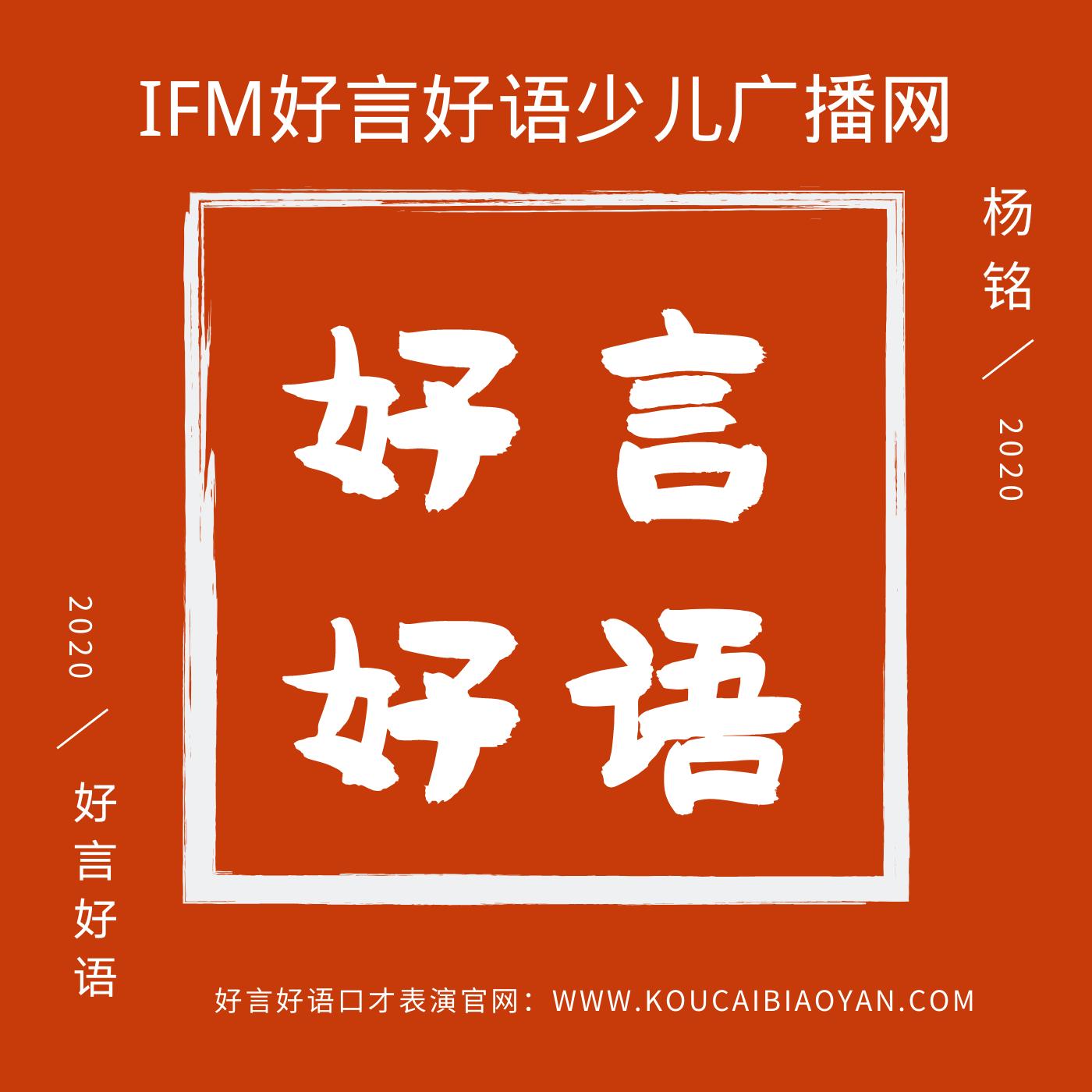 IFM好言好语少儿广播网