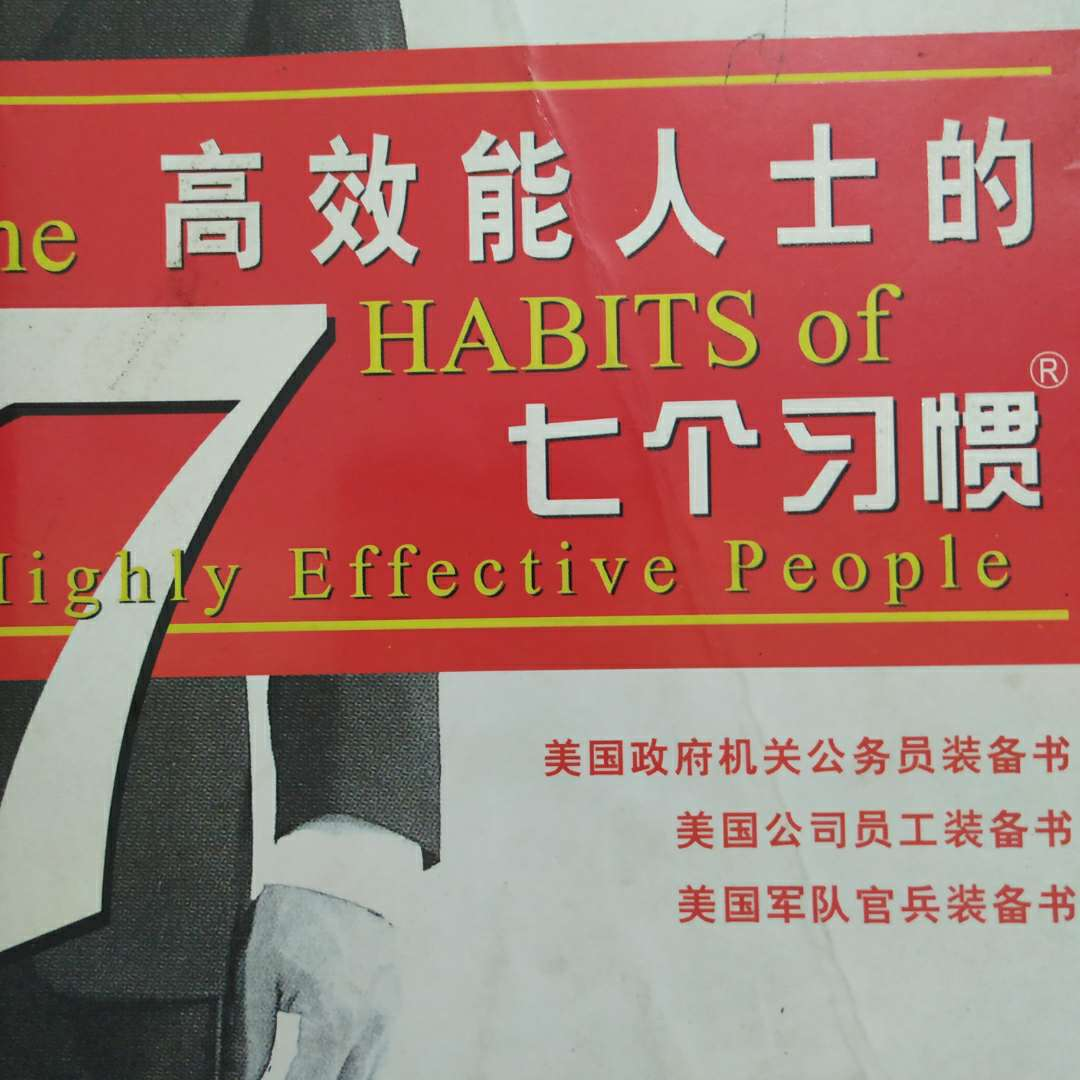 高效能人士的七个习惯|作者:史蒂芬柯维