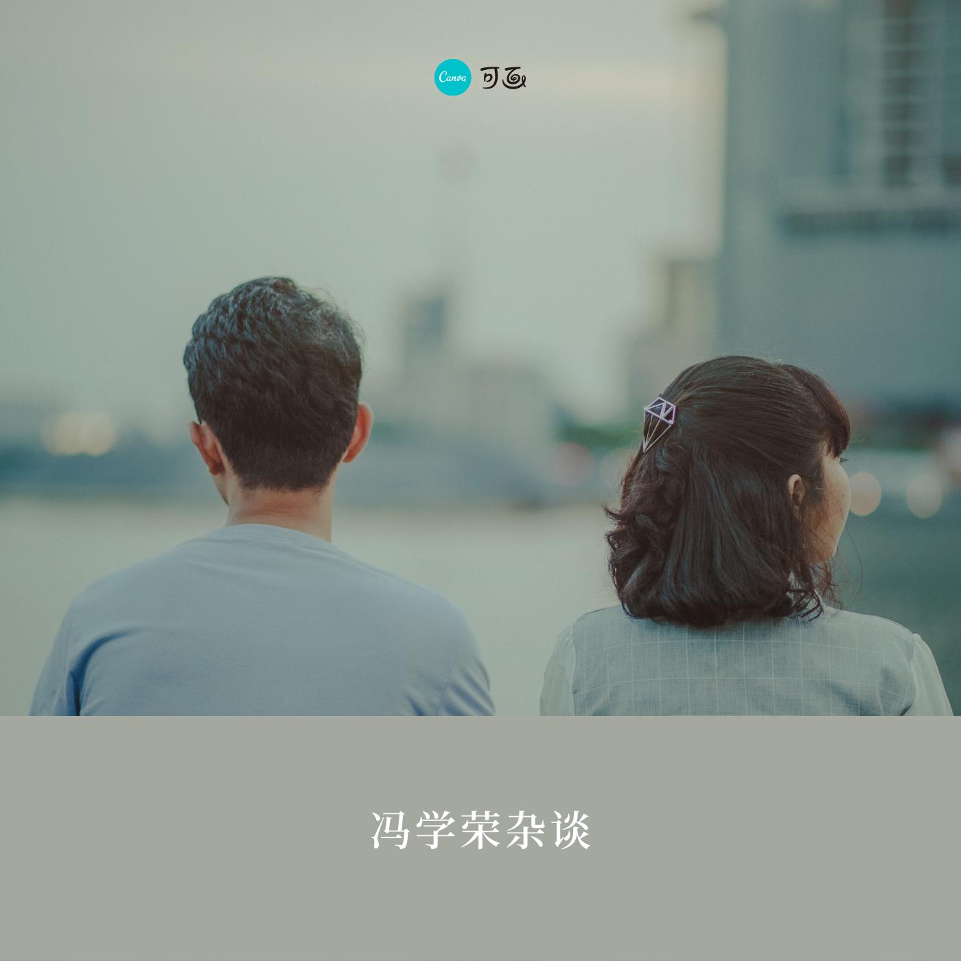 冯学荣杂谈