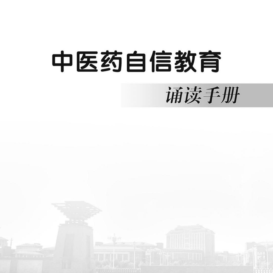 中医药自信教育诵读手册