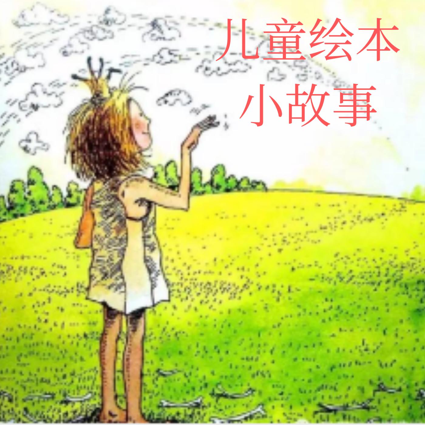 儿童绘本小故事