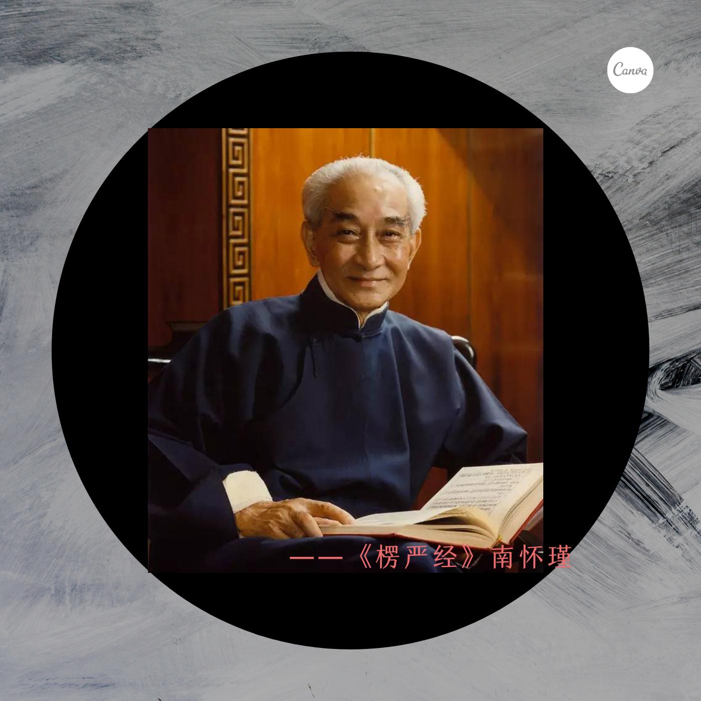 《楞严经》南怀瑾先生2009年太湖大学堂