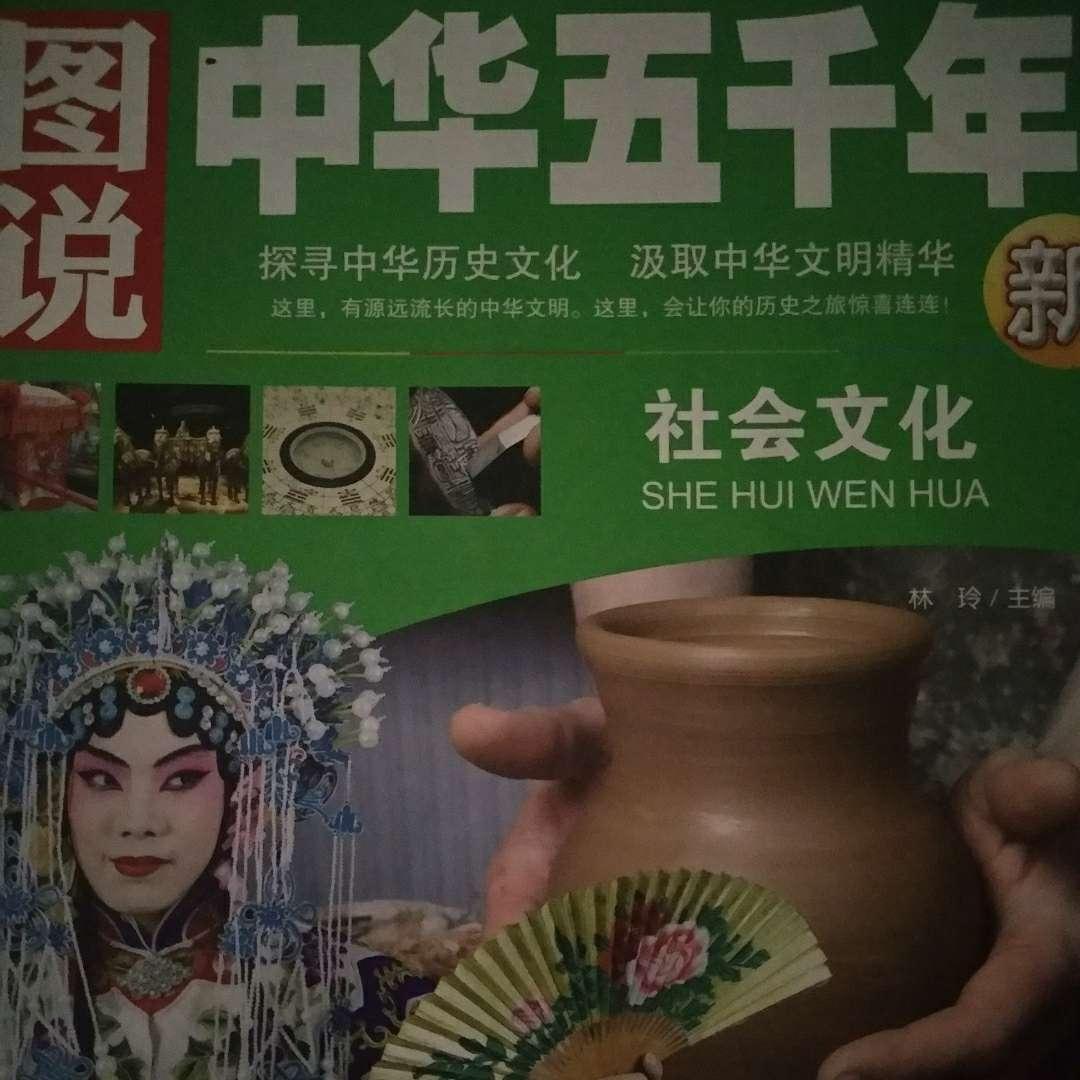 国学中华五千年