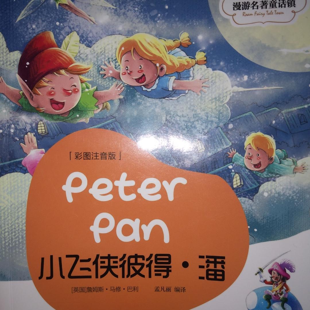 小飞侠彼得潘
