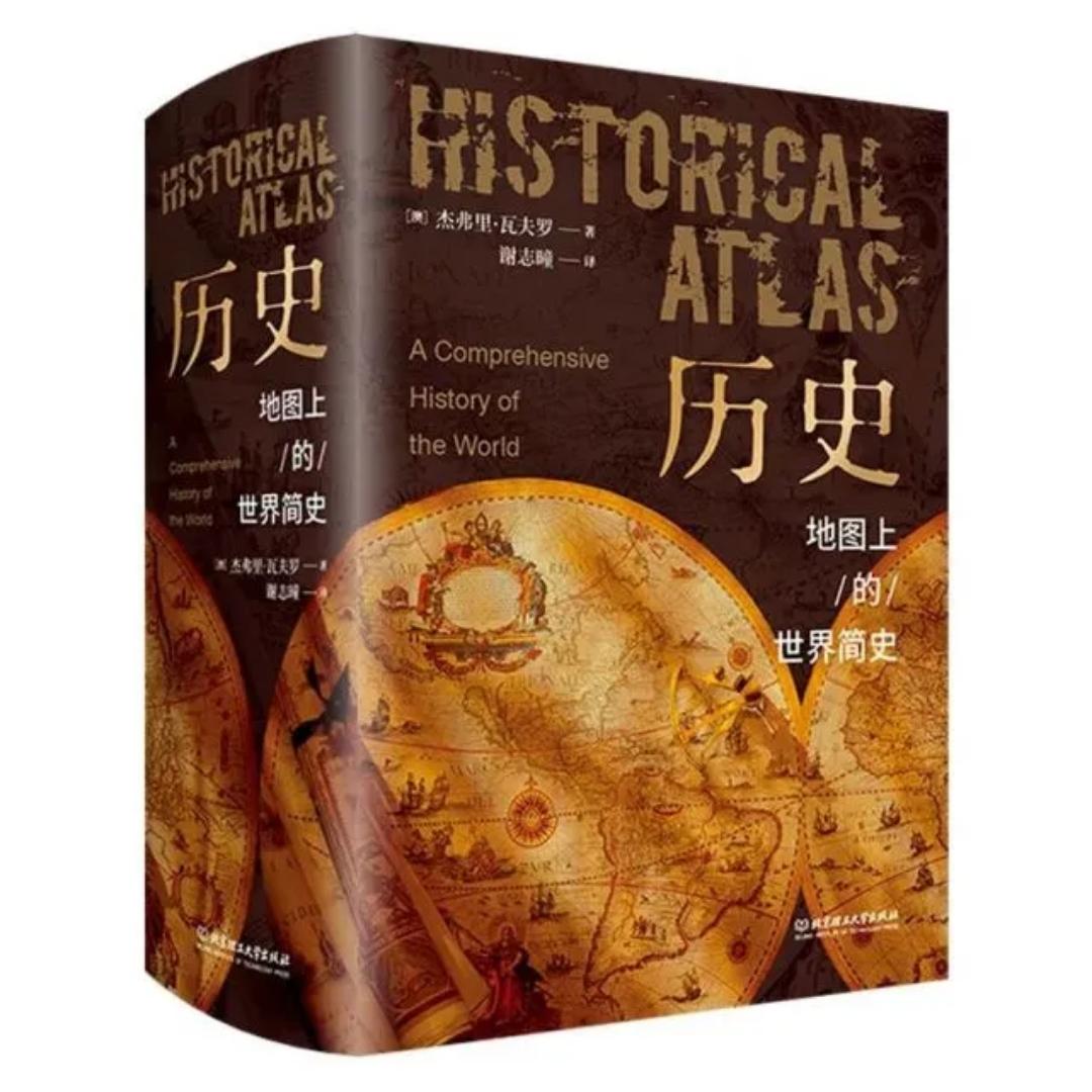 历史·地图上的世界简史