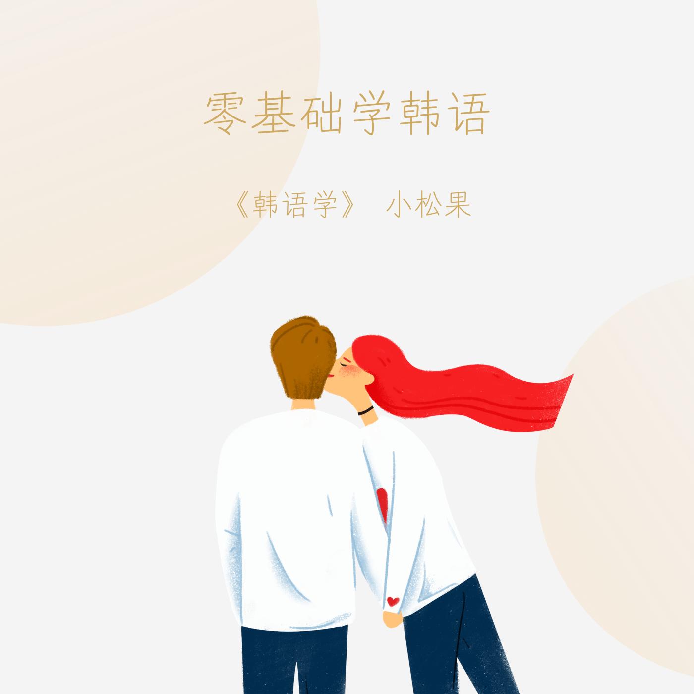 韩语学习|阿姝老师带你零基础学韩语