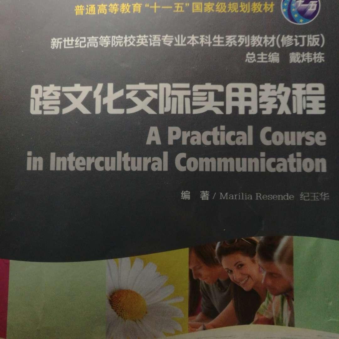 跨文化交际实用技巧(英)