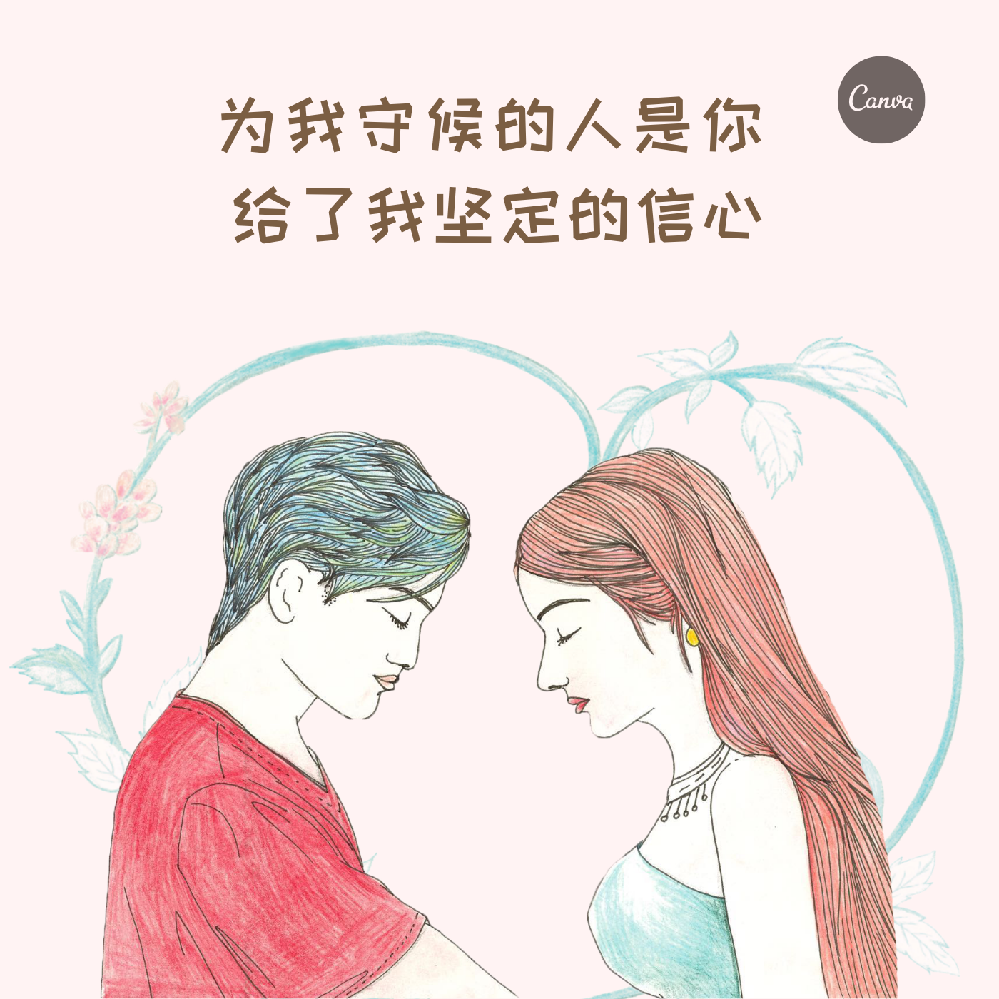 情感婚恋咨询指导