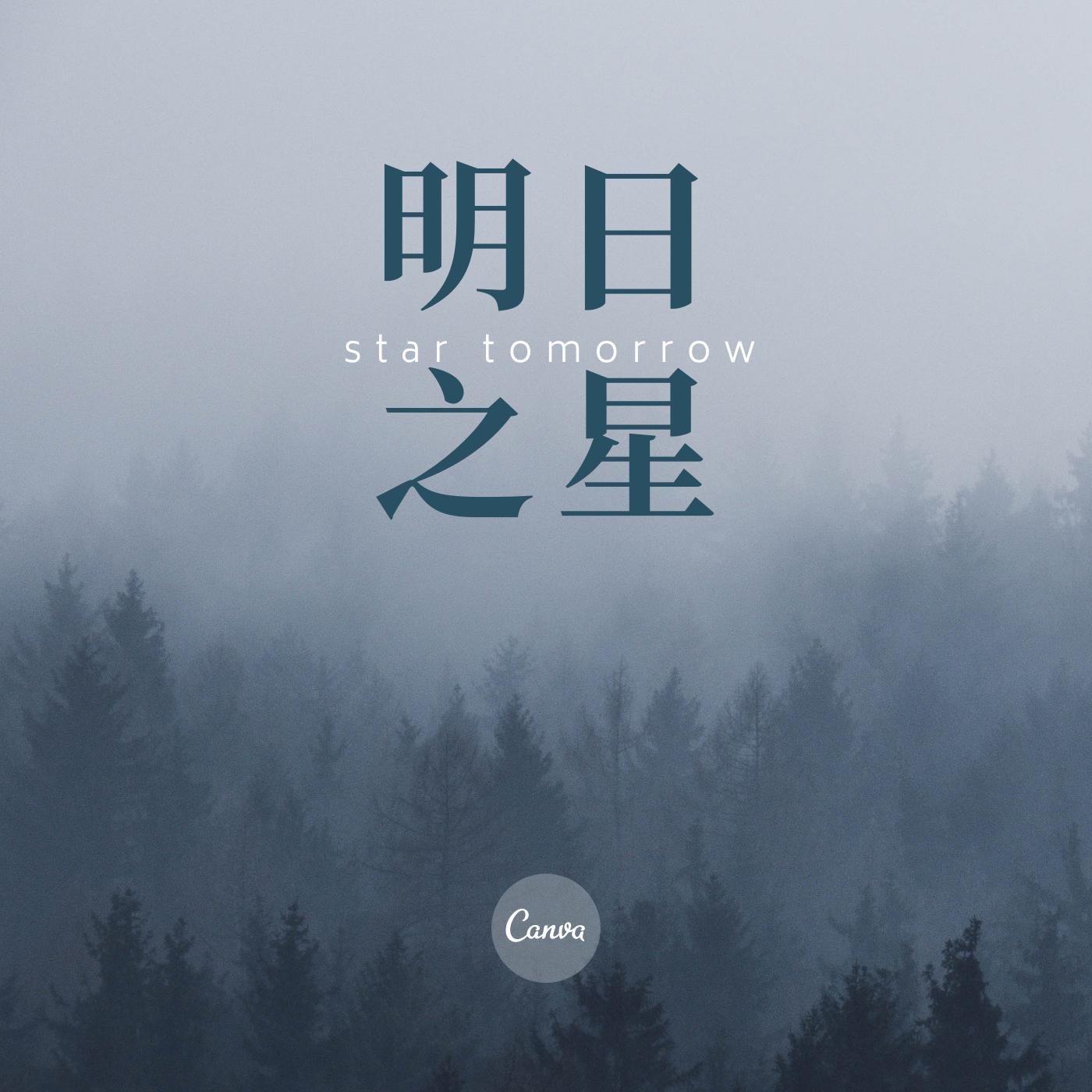 明日之星-刘彧通