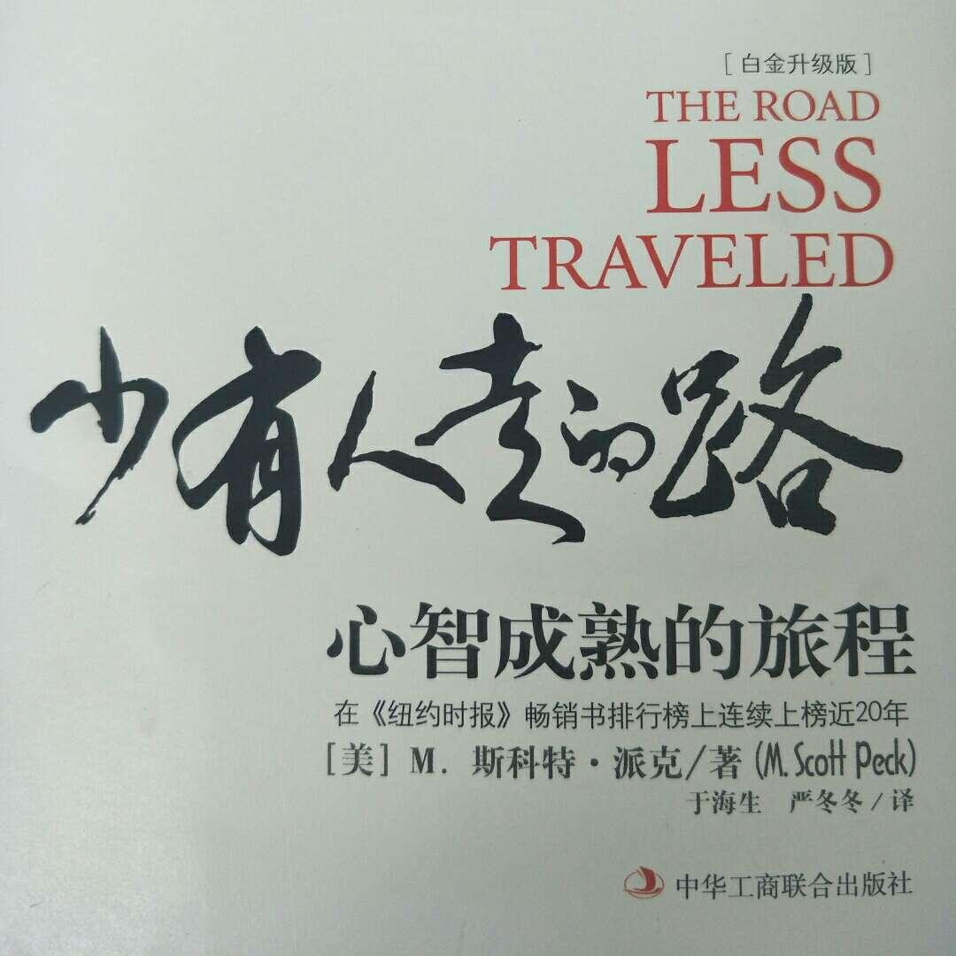 《少有人走的路1》——心智成熟的旅程