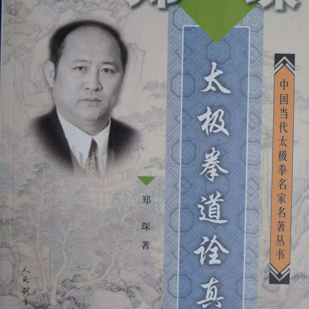《郑琛论道——太极拳道功理功法》