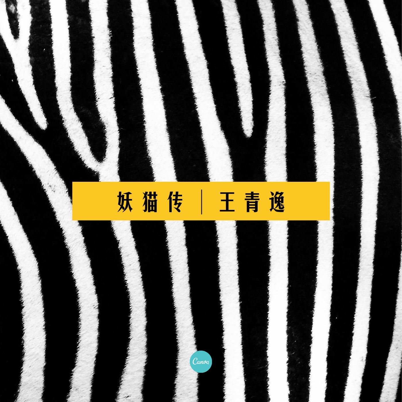 明日之星-王青逸
