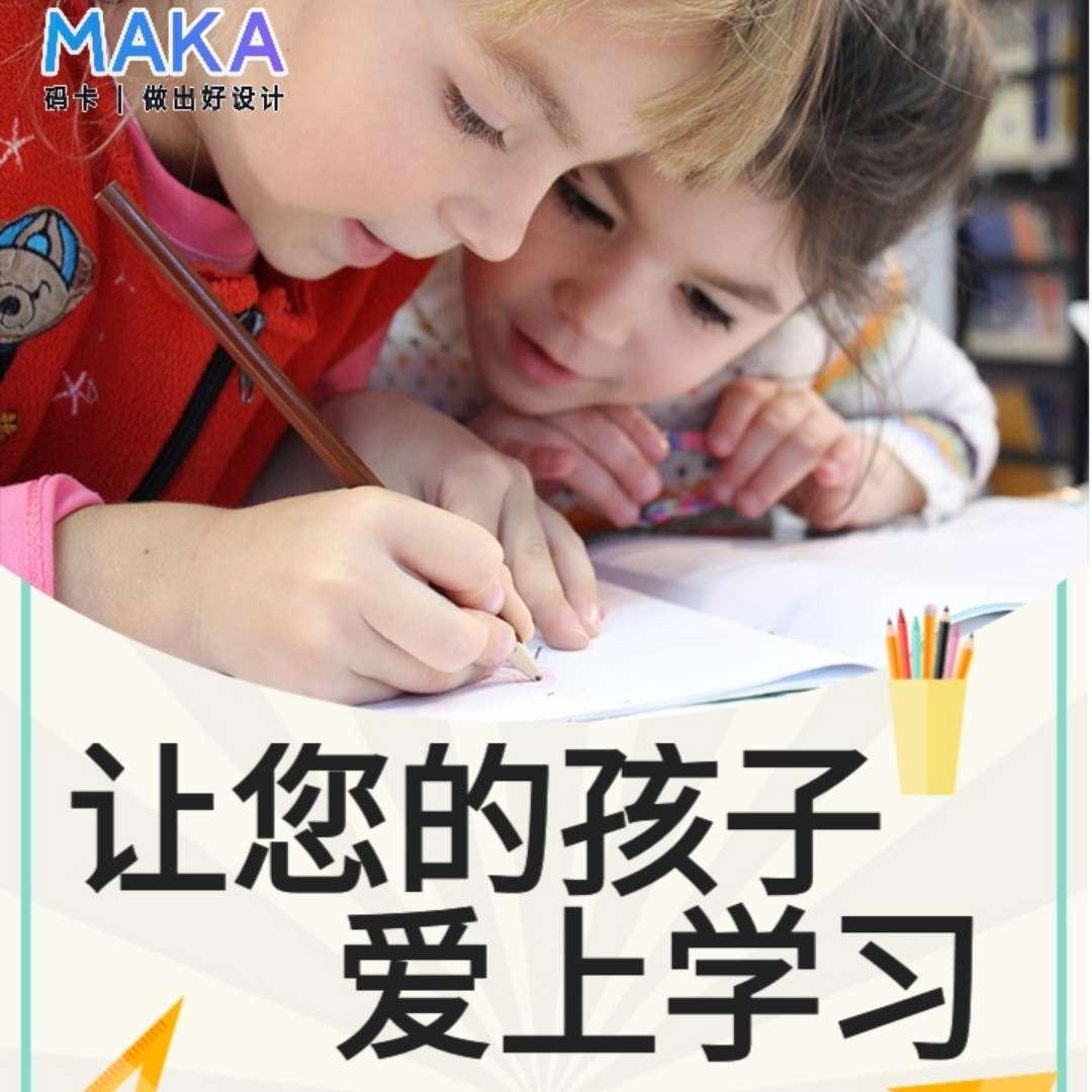 让您的孩子爱上学习