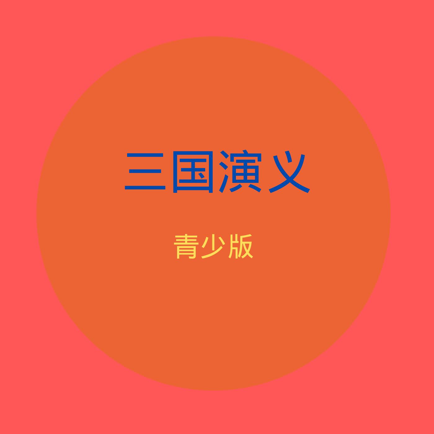 三国演义(青少版)