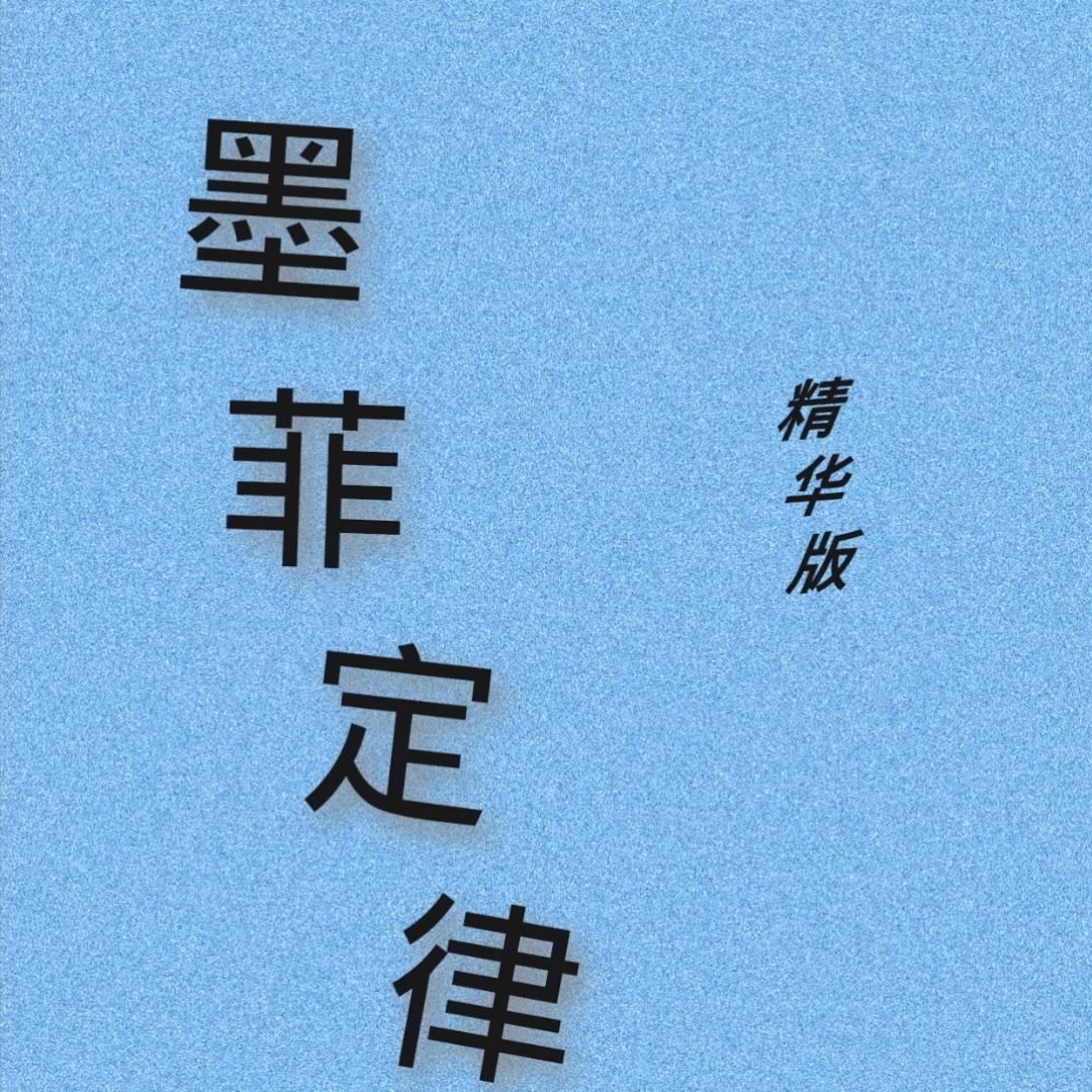 墨菲定律(精华版)