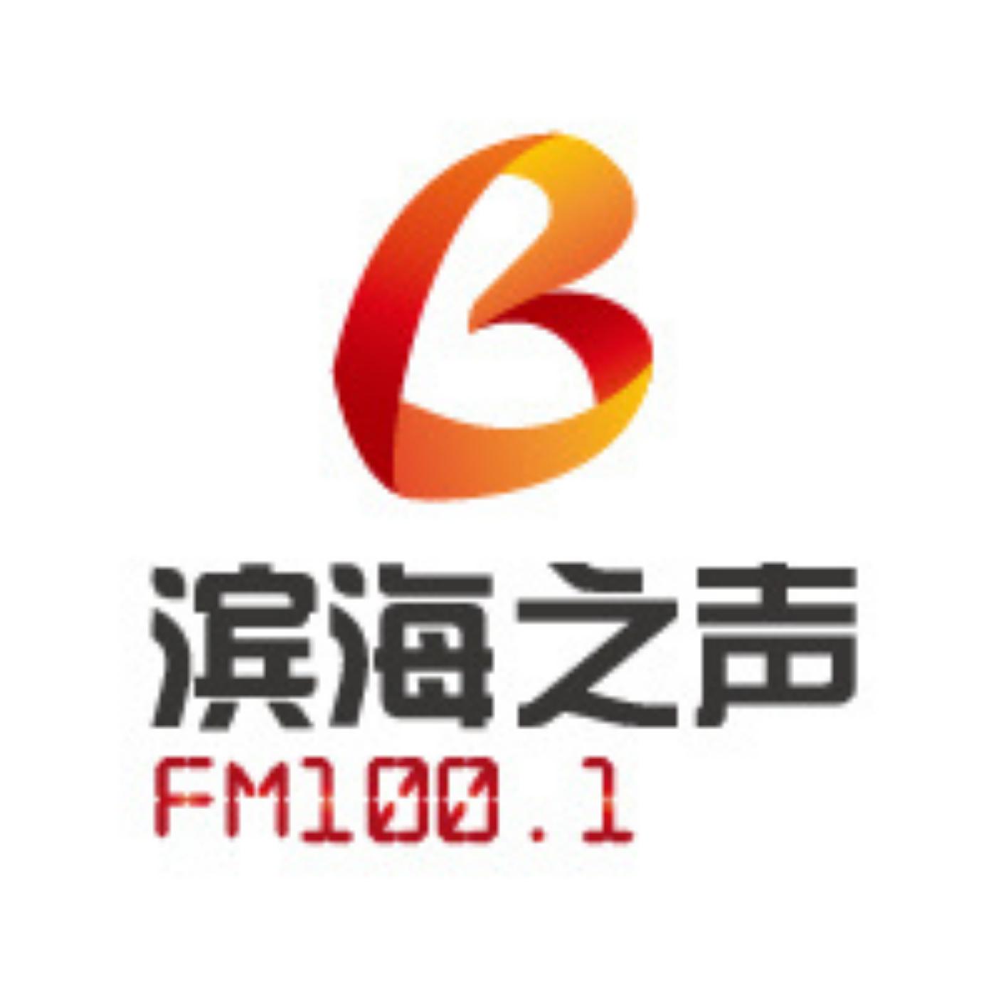 天津滨海之声广播