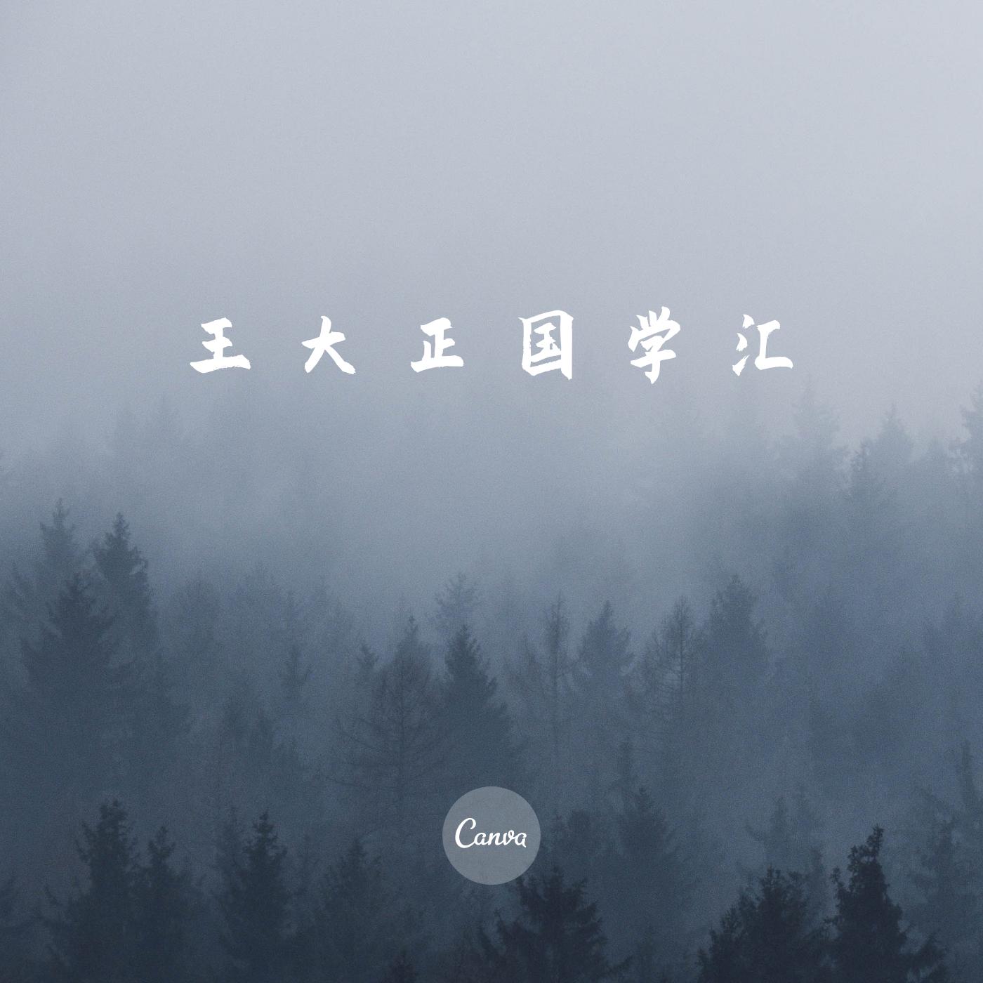 王大正国学汇