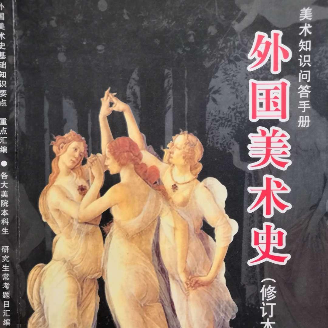外国美术史美术知识问答手册