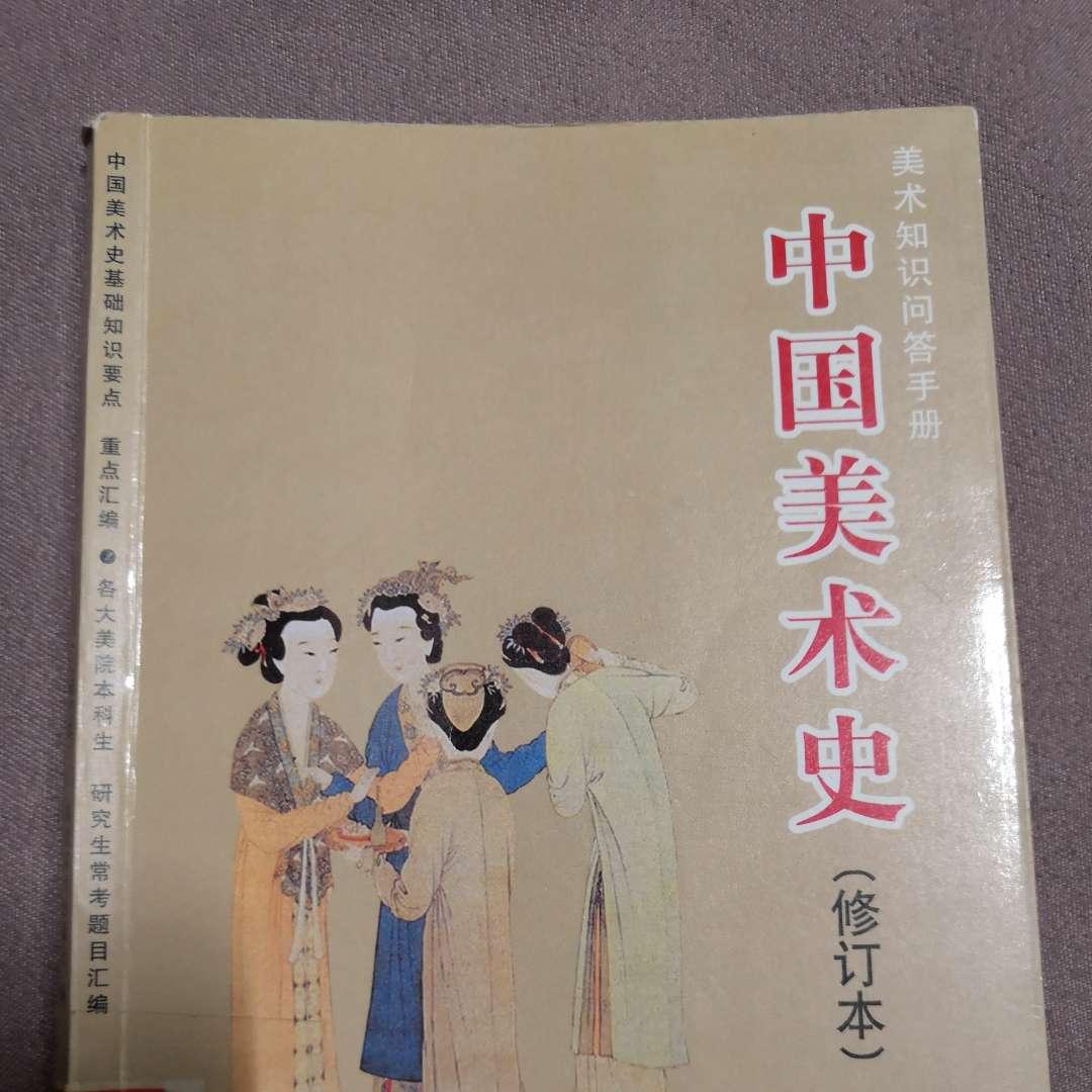 中国美术史美术知识问答手册