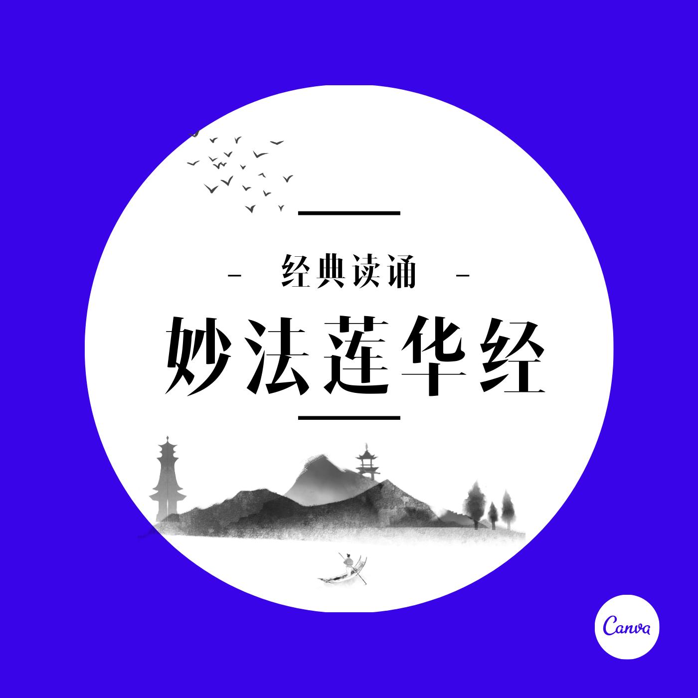 《妙法莲华经》普通话读诵