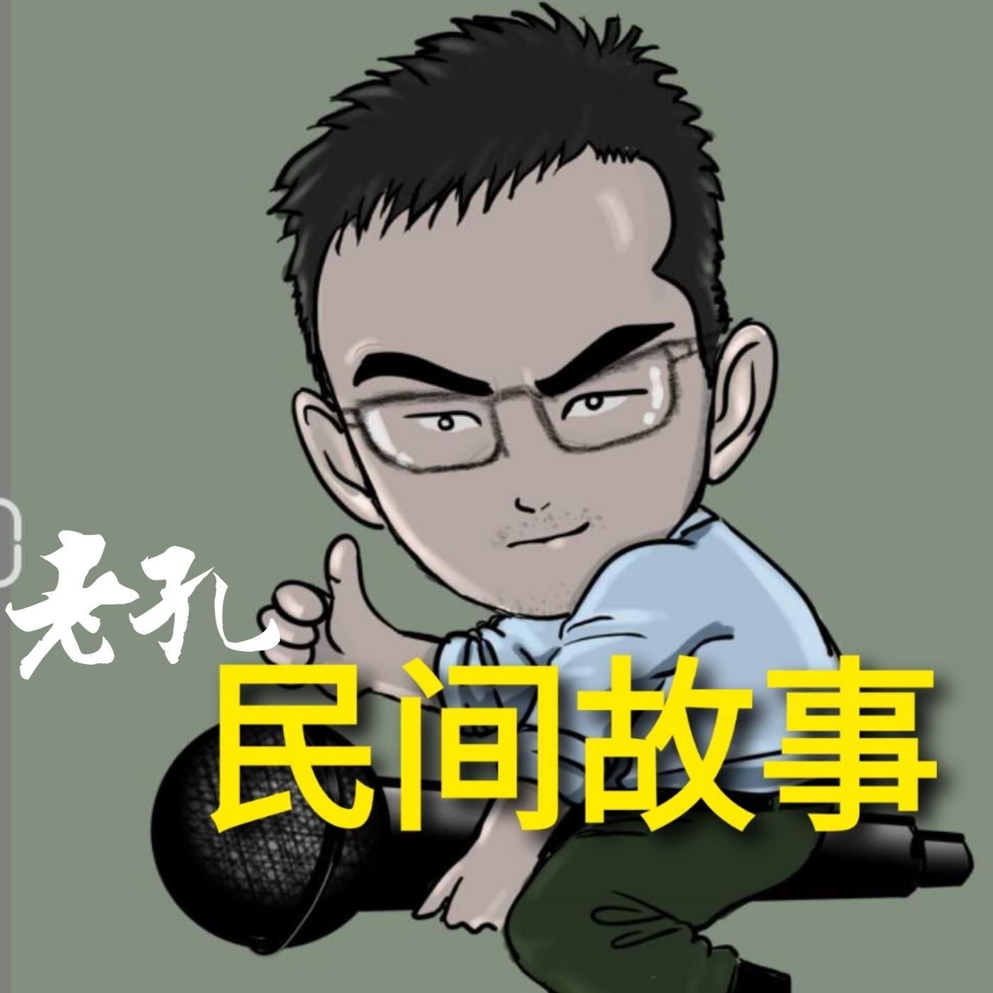 老孔民间故事