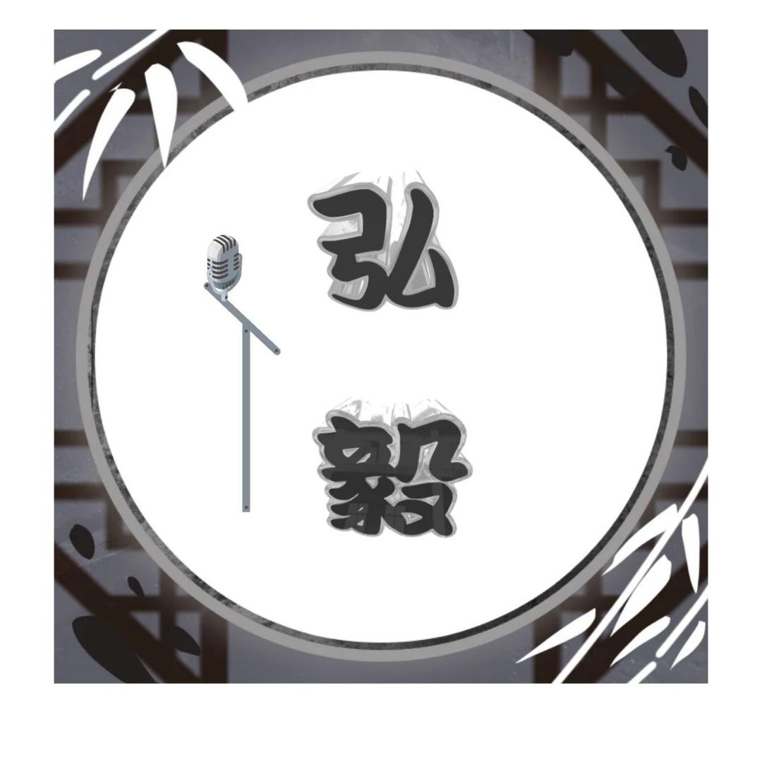 弘毅(零贰玖)