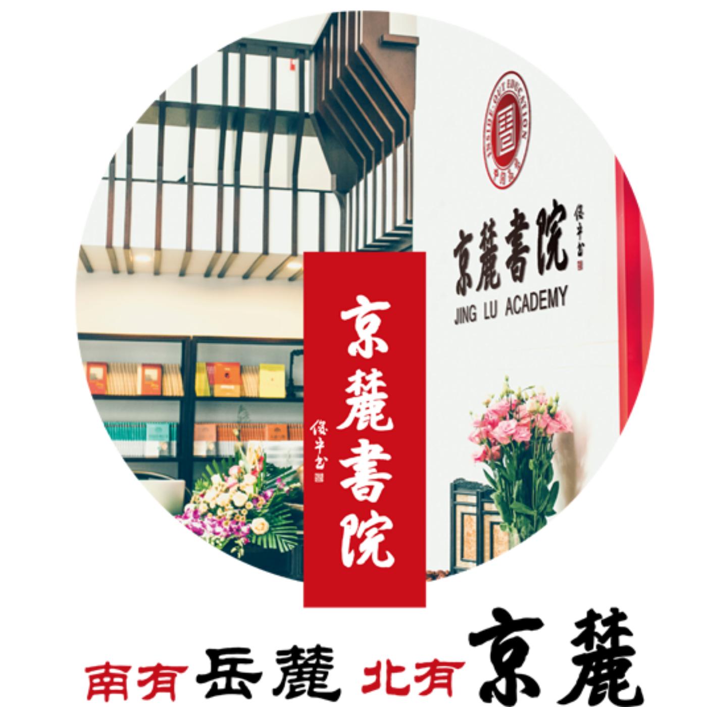 京麓书院《办公室人群养生》