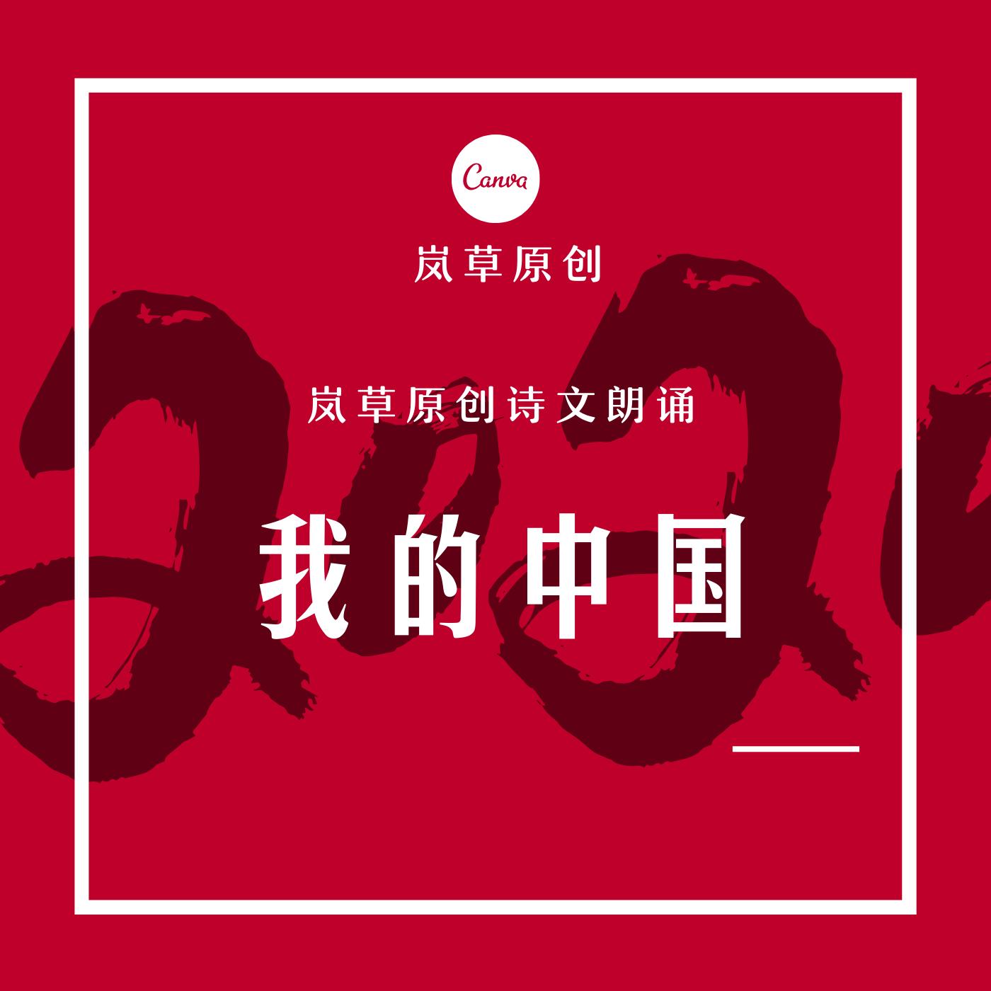 岚草原创诗文朗诵《我的中国》