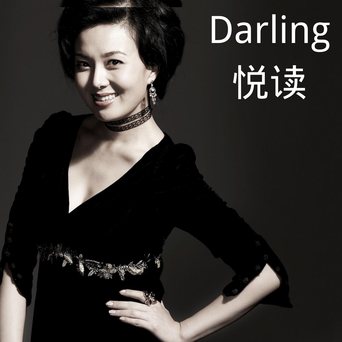 Darling悦读