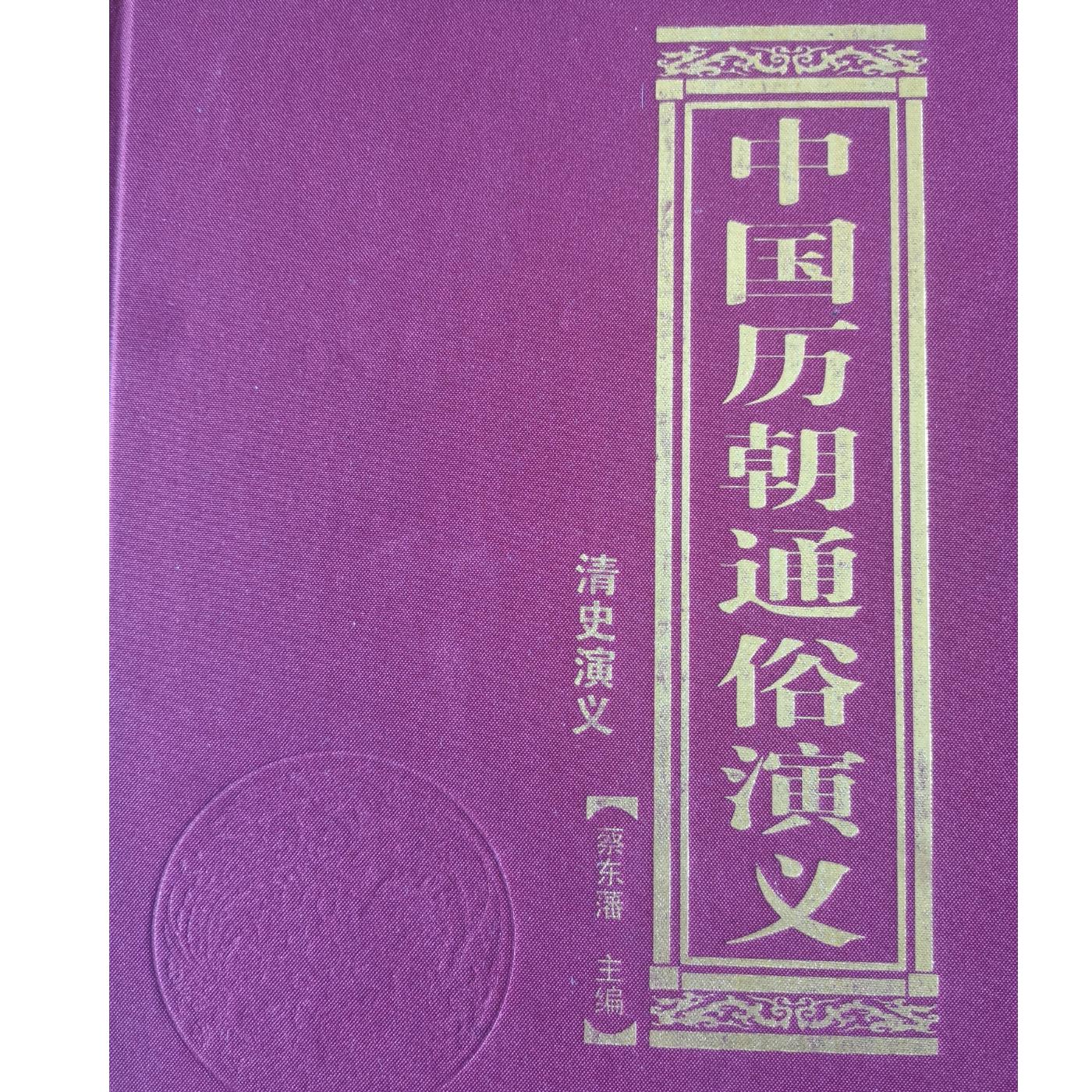 蔡东藩--清史通俗演义