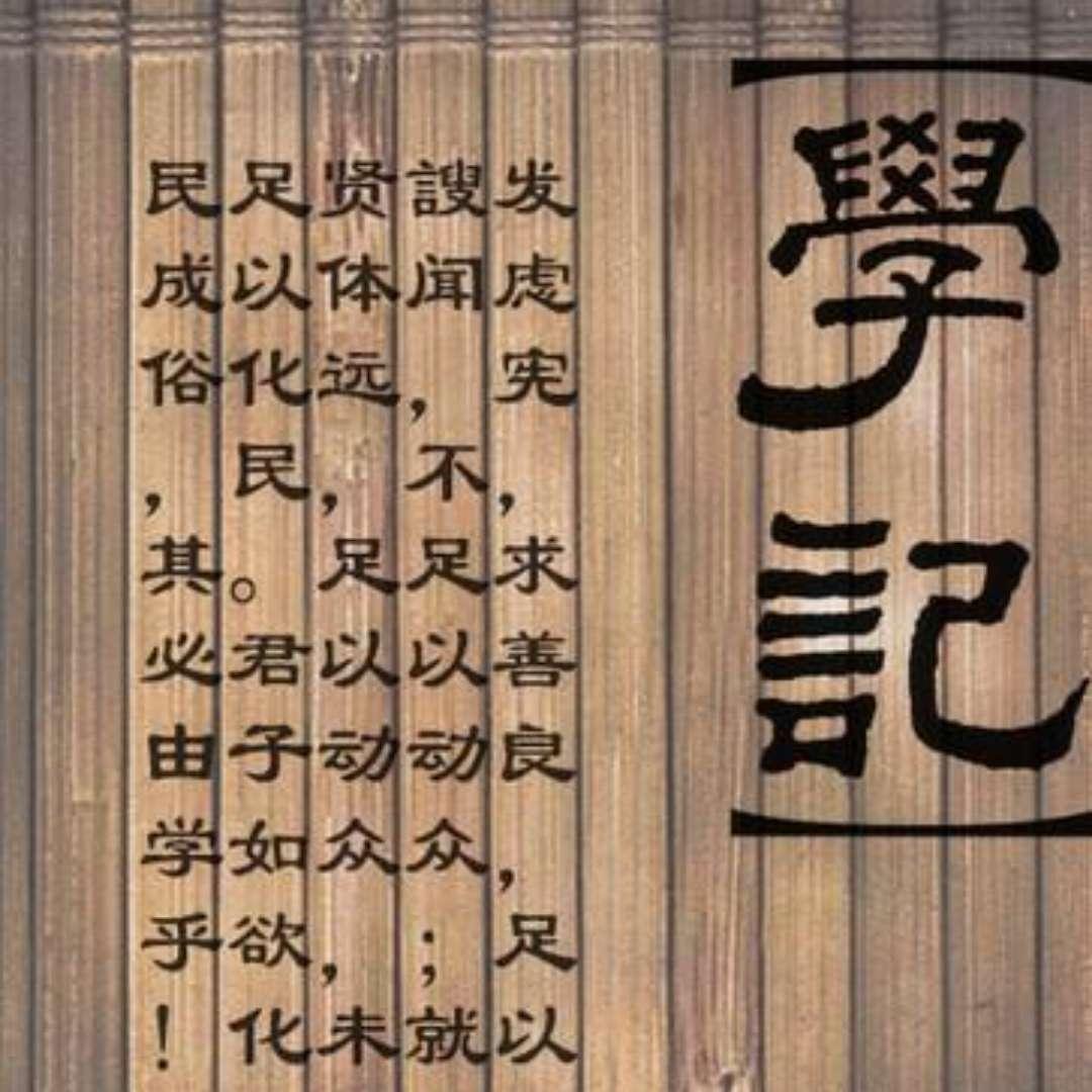 《学记》及翻译