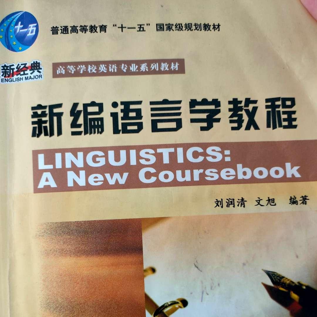 新编语言学教程-第四章