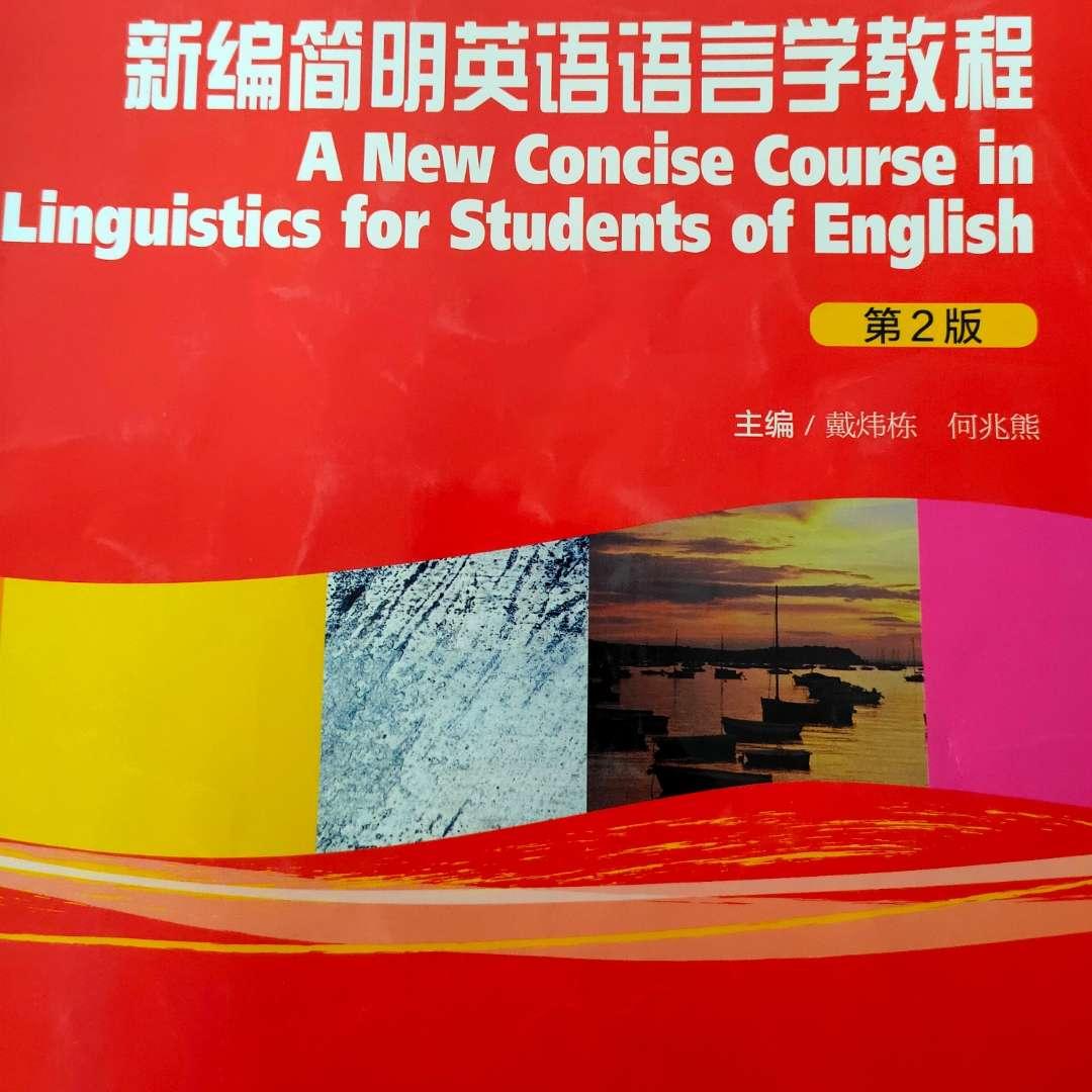 新编简明英语语言学教程-第一章