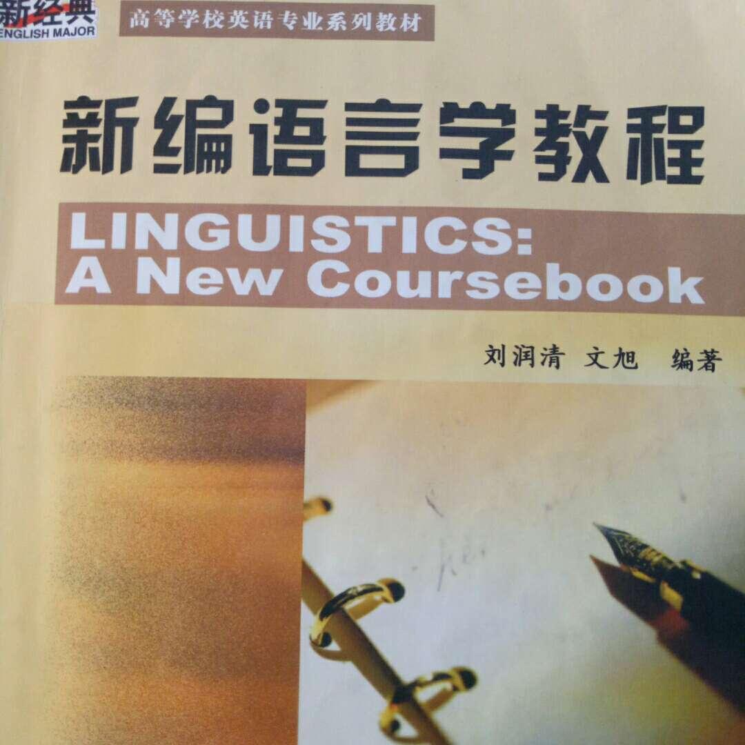 新编语言学教程-第七章