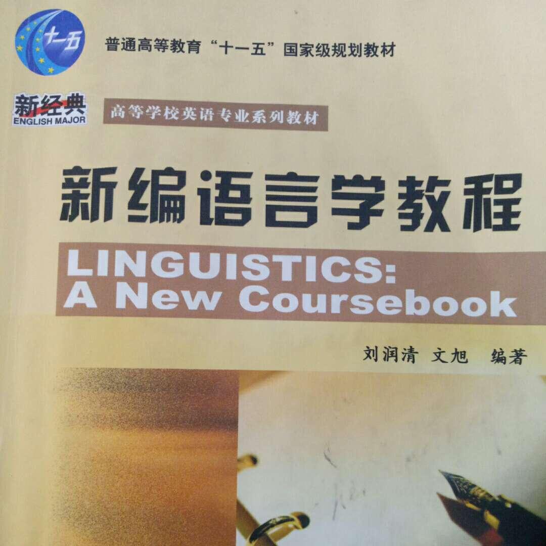 新编语言学教程-第八章