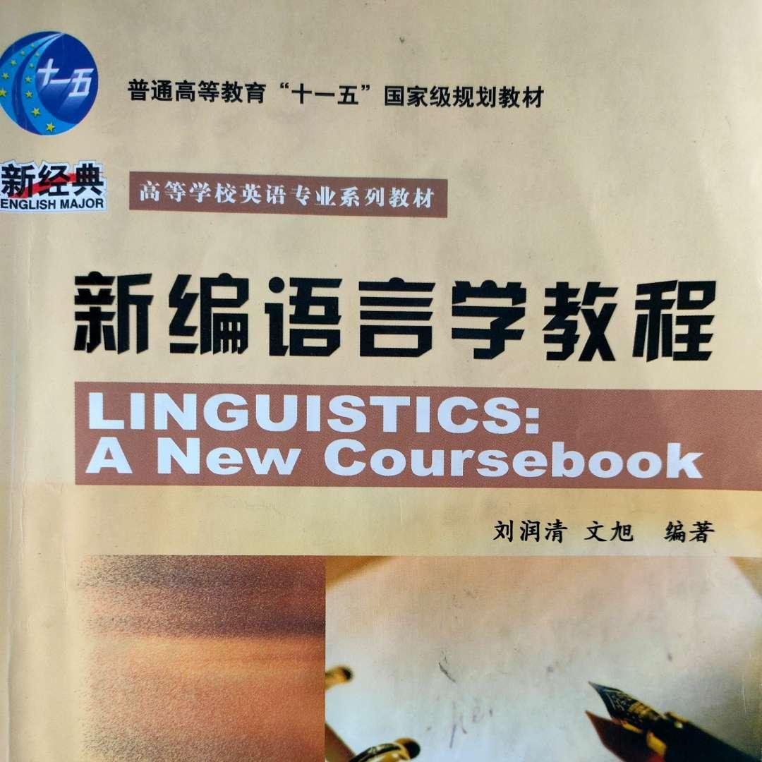 新编语言学教程-第五章