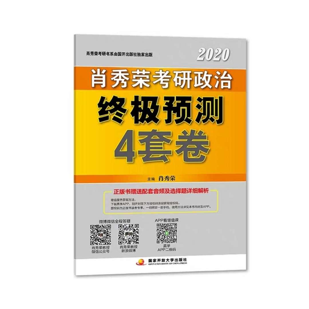 肖秀荣考研政治终极预测4套卷