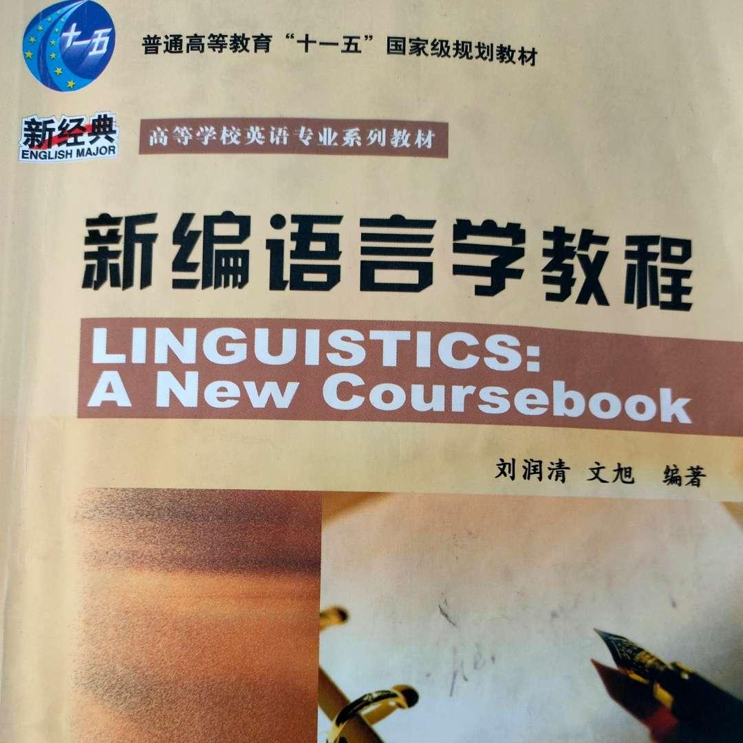 新编语言学教程-第六章