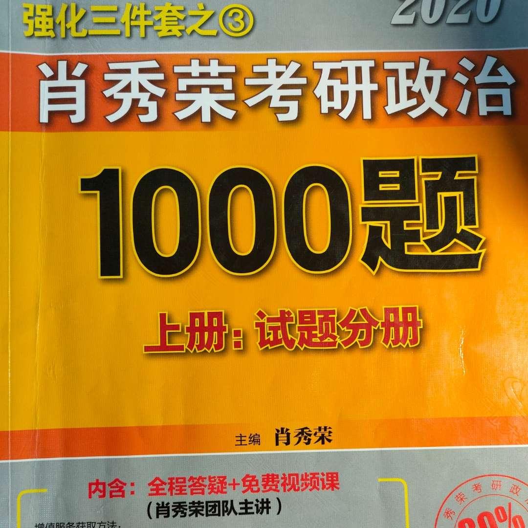 肖秀荣考研政治1000题
