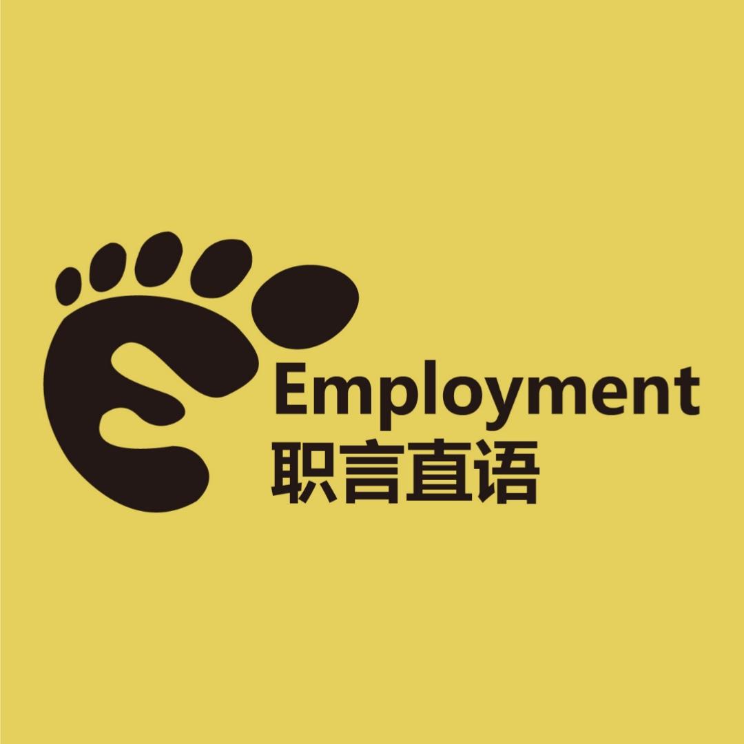 Employment职言直语