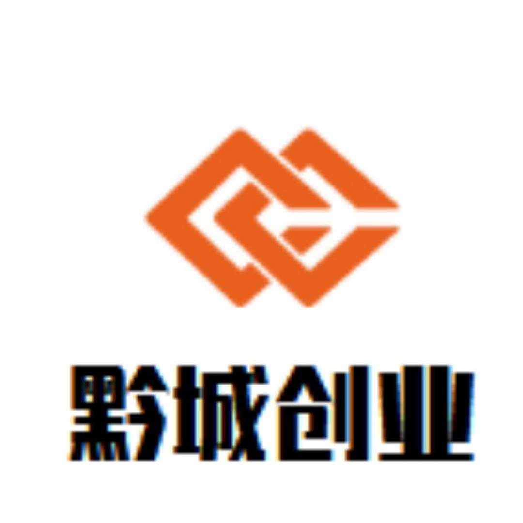 黔城创业会
