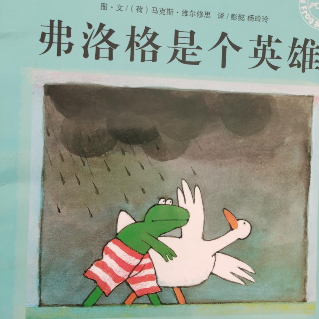 青蛙弗洛格的故事