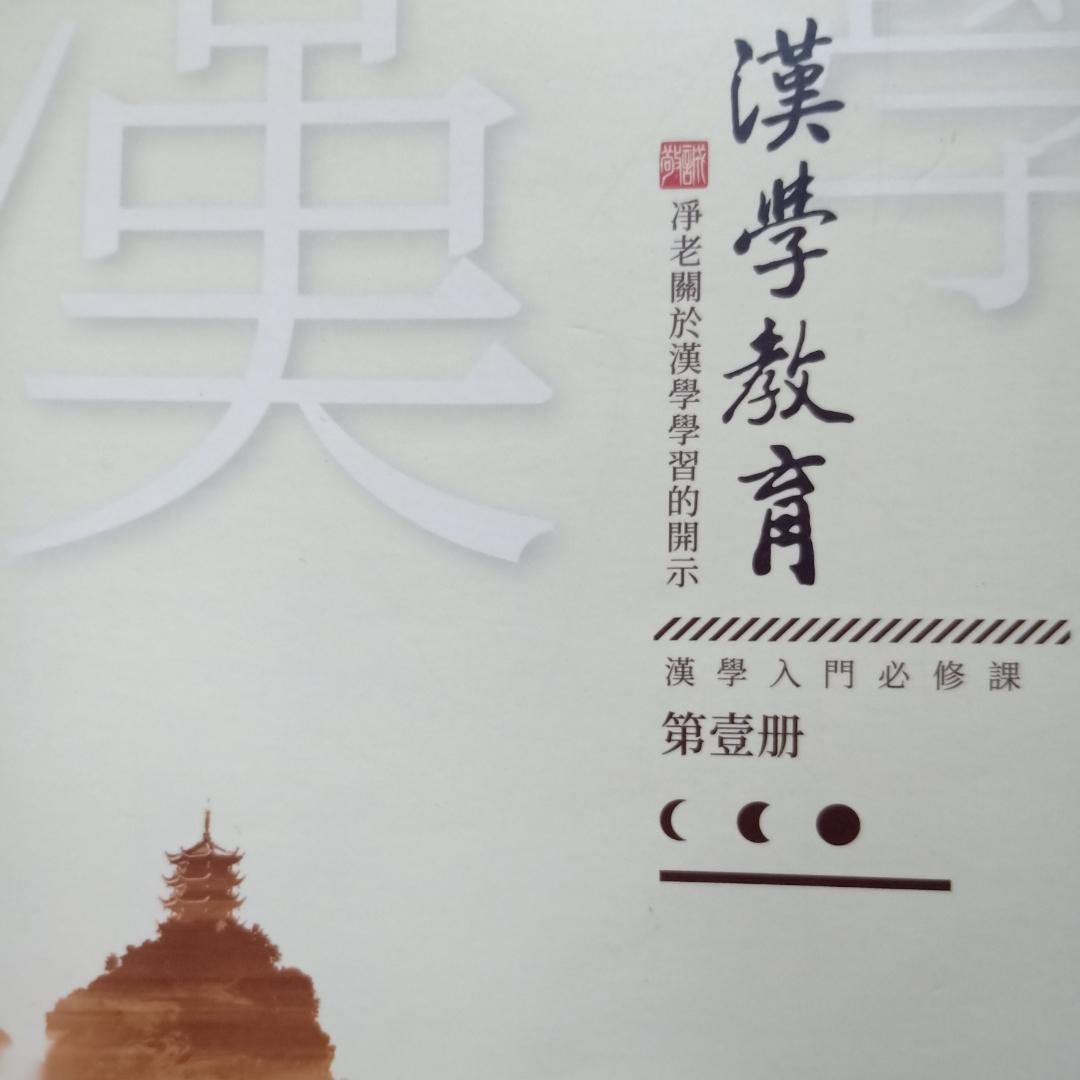 中華漢學教育---汉初