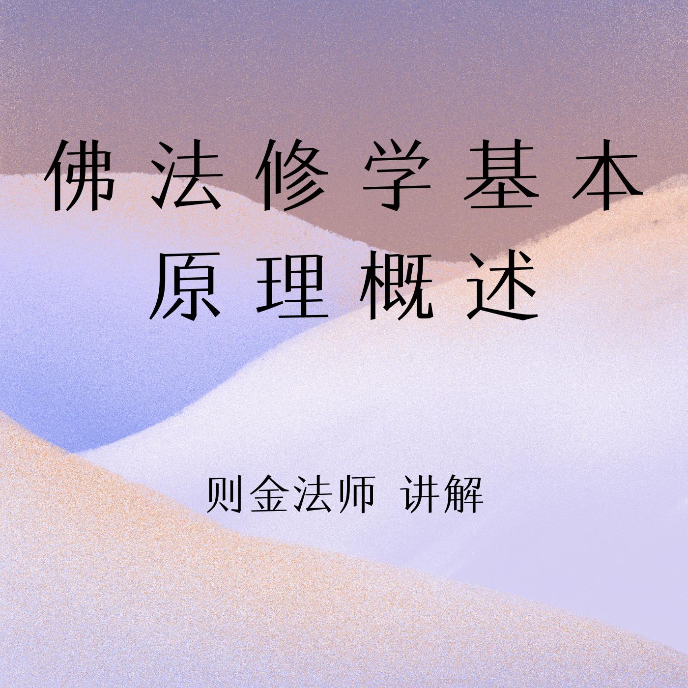 佛法修学基本原理概述(则金法师讲解)