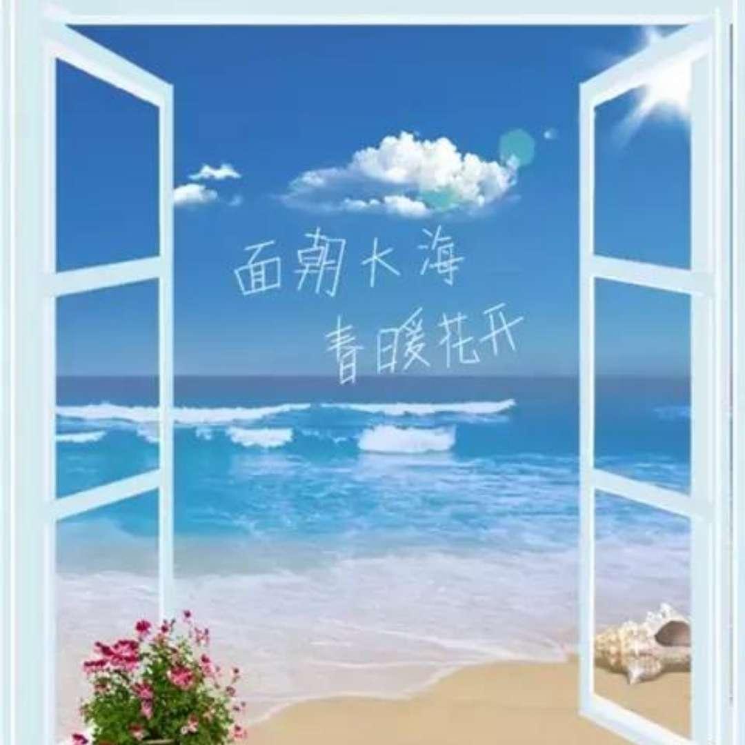 面朝大海,春暖花开
