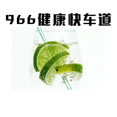 966健康快车道