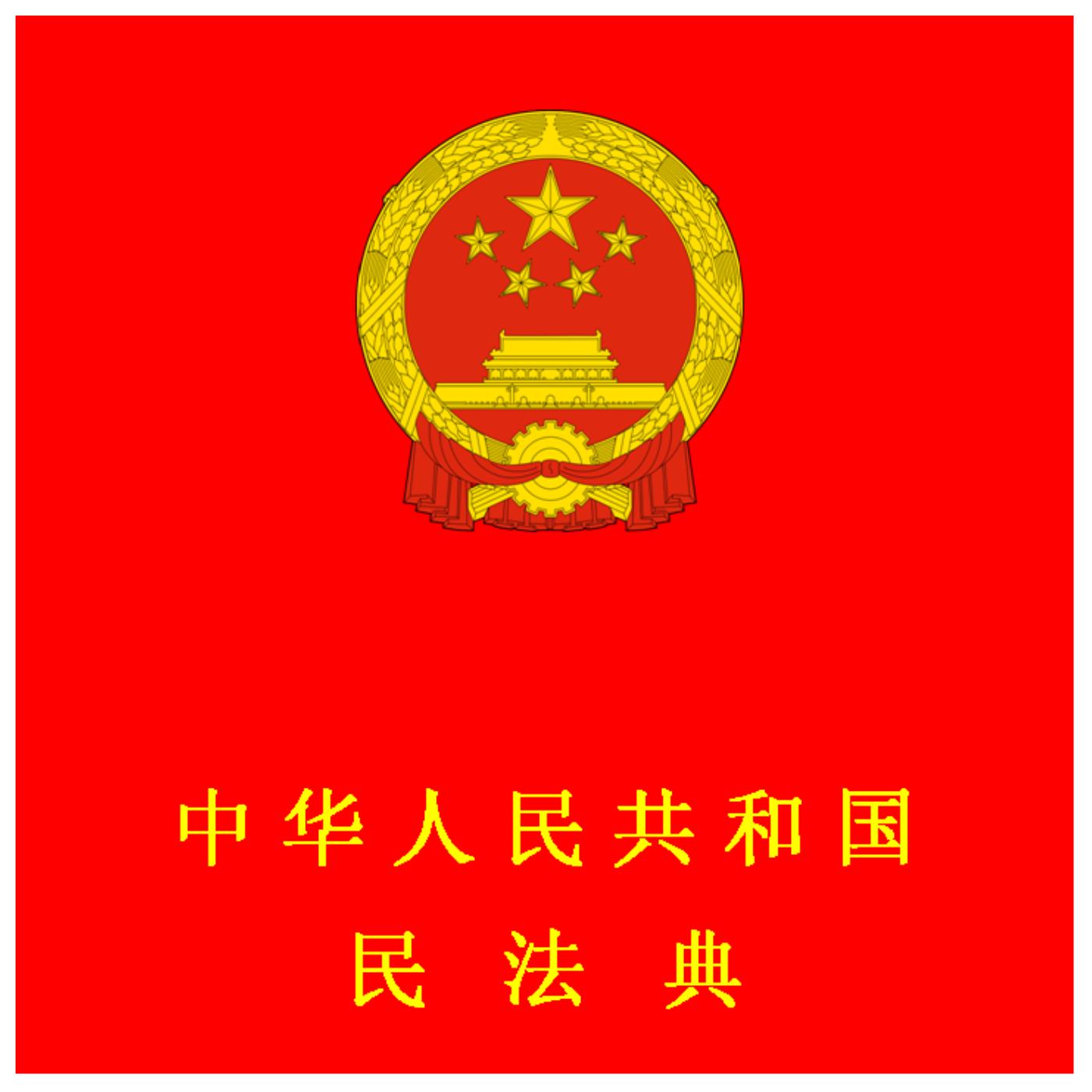 《中华人民共和国民法典》全文朗读