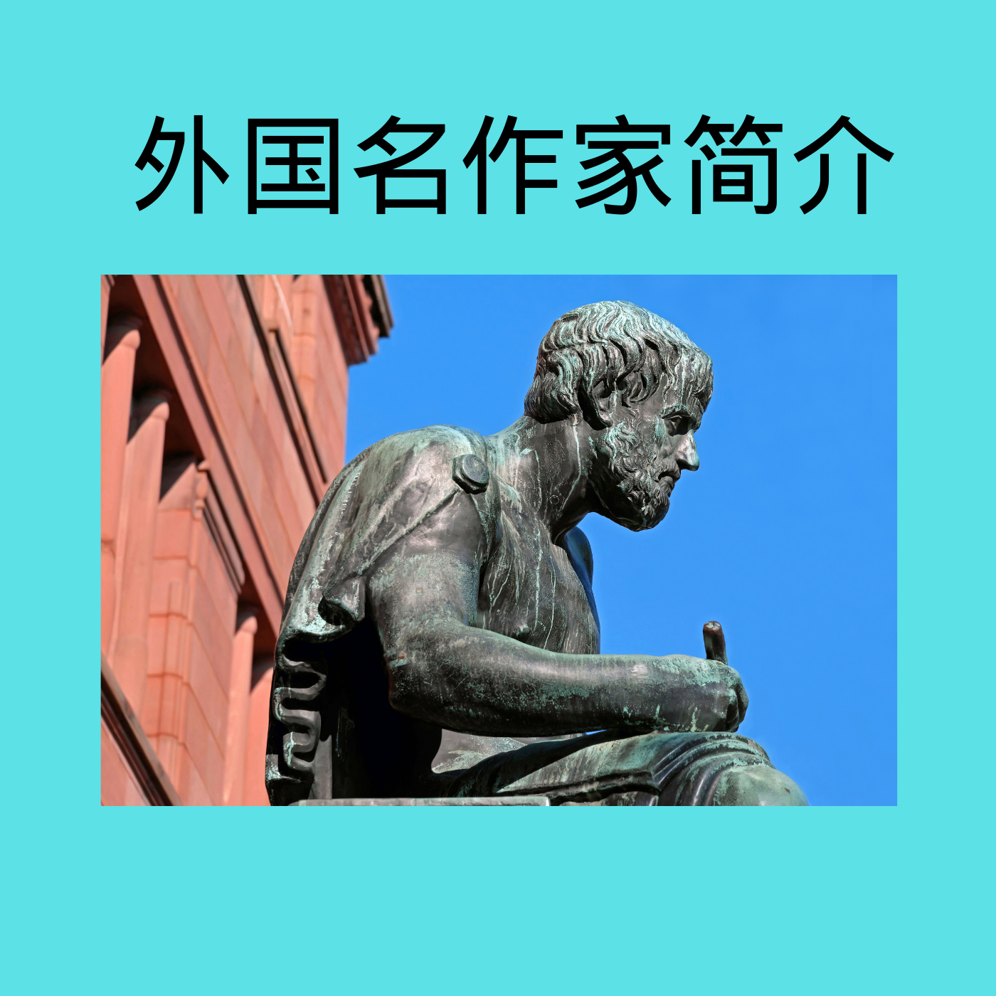 外国名作家简介
