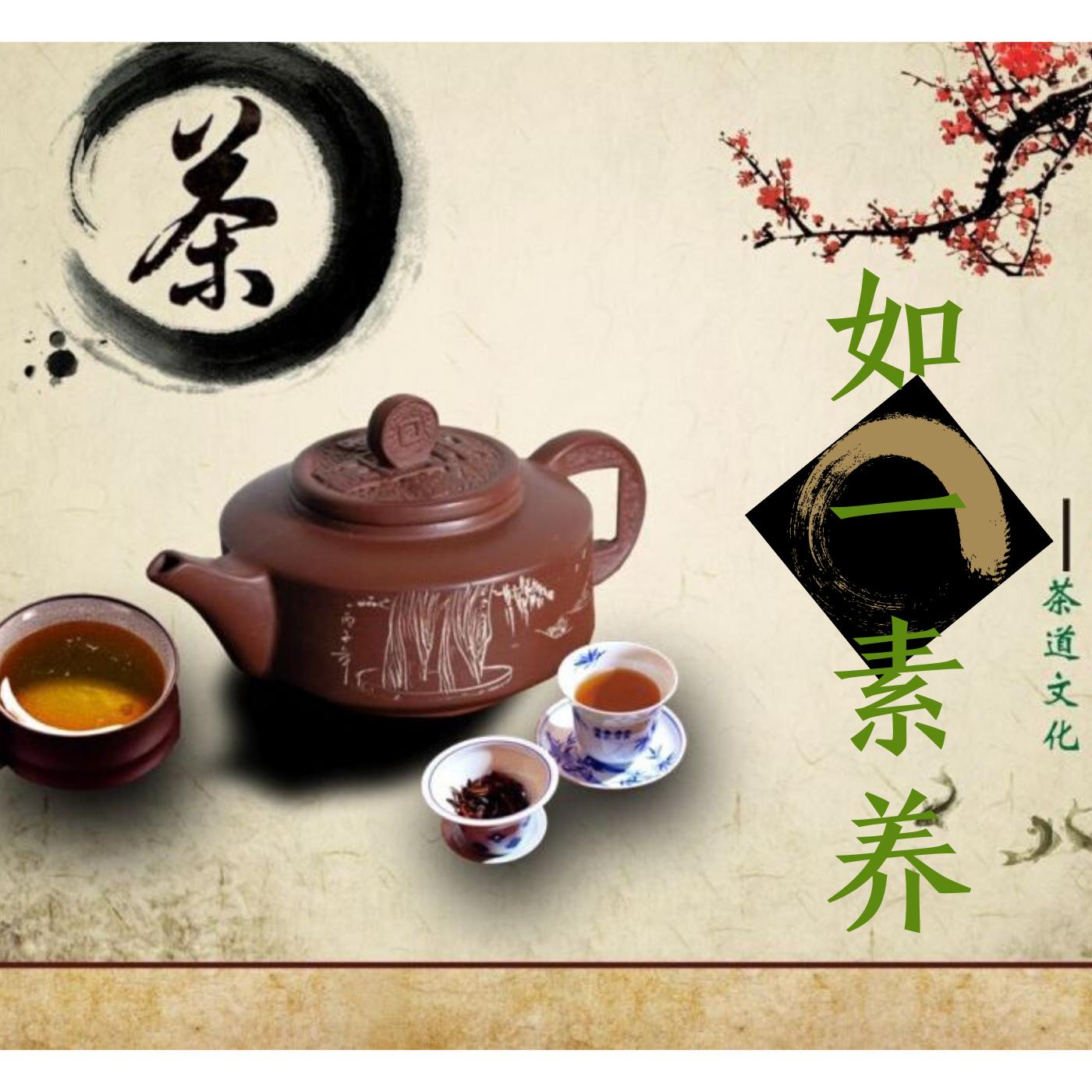 如一素养~茶文化