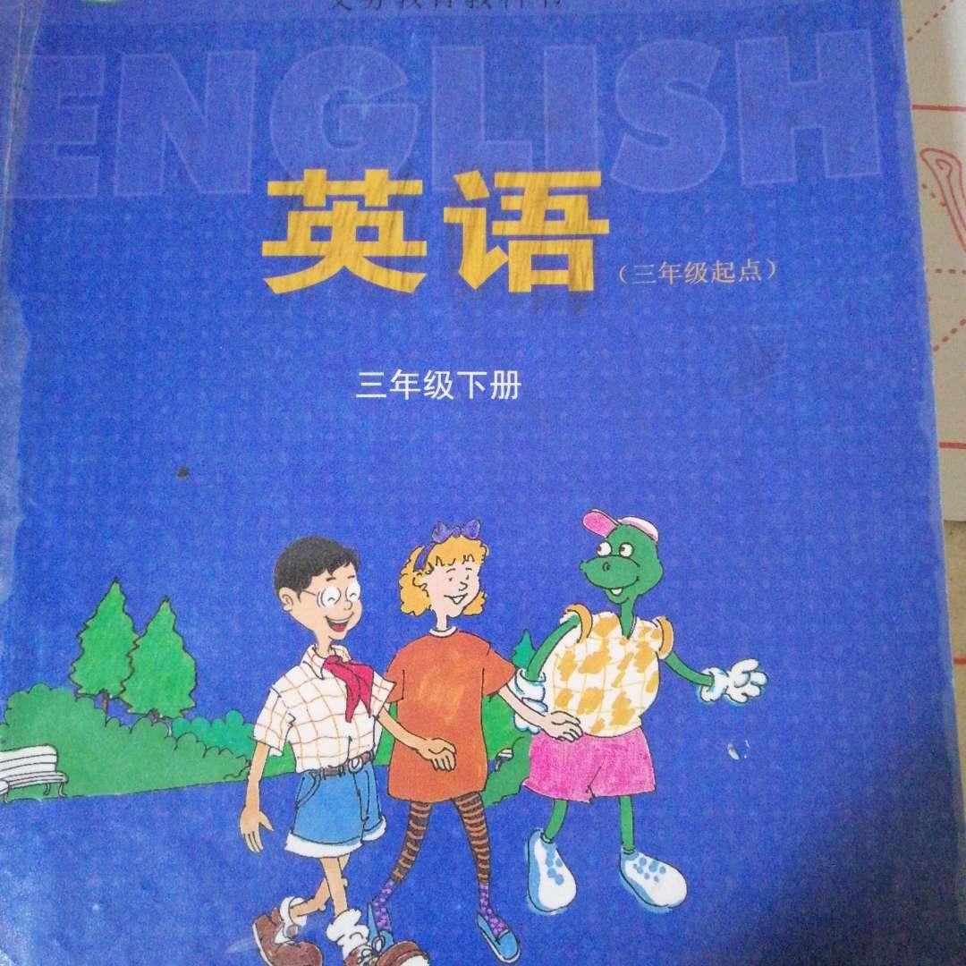 冀教版三年级下册英语课本朗读➕讲解